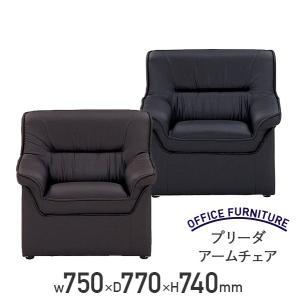 プリーダ アームチェア 応接家具 ソファー ビニールレザー張り 応接セット用家具 代引不可|kagukuro