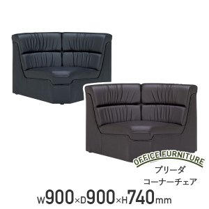 プリーダ コーナーチェア 応接家具 ビニールレザー張り 応接セット用家具 代引不可|kagukuro