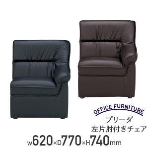 プリーダ 左片肘付き チェア 応接家具 ビニールレザー張り 応接セット用家具 代引不可|kagukuro