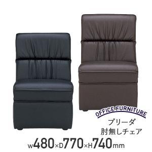 プリーダ 肘無し チェア 応接家具 ビニールレザー張り 応接セット用家具 代引不可|kagukuro
