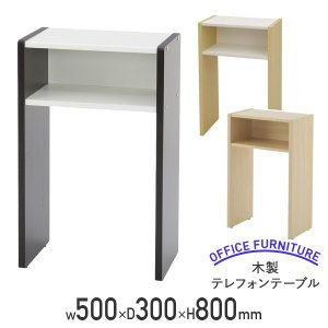 木製テレフォンテーブル W500 D300 H800 化粧木質ボード アジャスターダークB ホワイトA/ナチュラルB ホワイトA/ナチュラルB 代引不可 法人宛限定 RF-SHWA002|オフィス家具のカグクロ