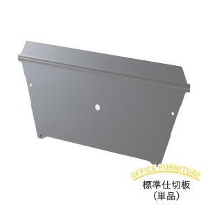 ラテラル収納庫用 標準仕切板 オプションパーツ 代引不可 858887 法人宛限定|kagukuro