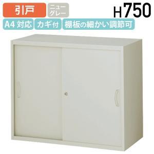 スチール引戸書庫 W900×D450×H750 キャビネット システム収納庫 代引不可|kagukuro