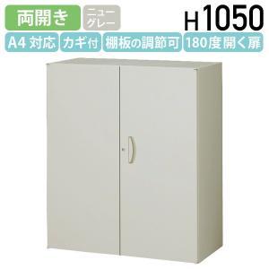 両開き書庫 W900 D450 H1050 スチール書庫 スチール書棚 オフィス書庫 オフィス書棚 システム収納庫 代引不可 858806 法人宛限定|kagukuro
