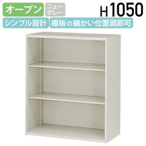 オープン書庫 W900×D450×H1050 スチール キャビネット システム収納庫 代引不可|kagukuro