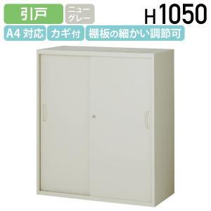 スチール引戸書庫 W900×D450×H1050 キャビネット システム収納庫 代引不可|kagukuro