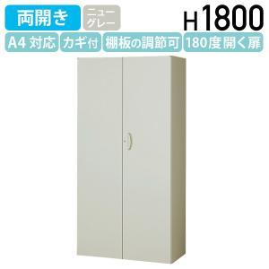 両開き書庫 W900×D450×H1800 キャビネット システム収納庫 代引不可|kagukuro