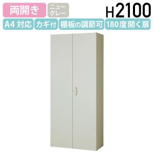 両開き書庫 W900 D450 H2100 スチール書庫 スチール書棚 オフィス書庫 オフィス書棚 システム収納庫 代引不可 858808 法人宛限定|kagukuro