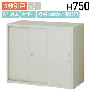 スチール3枚引戸書庫 W900 D450 H750 スチール書庫 スチール書棚 オフィス書庫 オフィス書棚 システム収納庫 代引不可 858822 法人宛限定|kagukuro