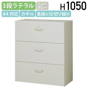3段ラテラルキャビネット W900×D450×H1050 書庫 システム収納庫 代引不可|kagukuro