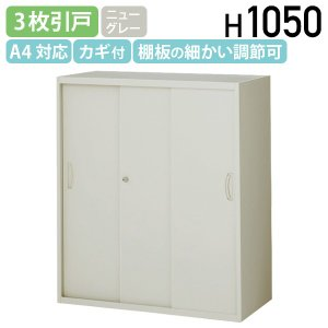 スチール3枚引戸書庫 W900 D450 H1050m スチール書庫 スチール書棚 オフィス書庫 オフィス書棚 システム収納庫 代引不可 858823 法人宛限定|kagukuro