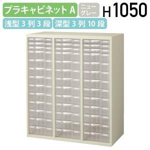 プラスチックキャビネットA W900 D450 H1050 クリスタルトレイ 書類収納棚 多段収納庫 システム収納庫 代引不可 862610 法人宛限定|kagukuro