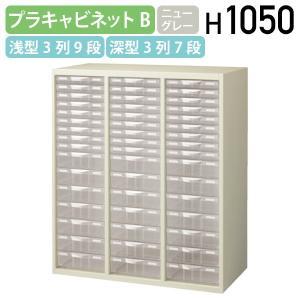 プラスチックキャビネットB W900×D450×H1050 書庫 システム収納庫 代引不可|kagukuro