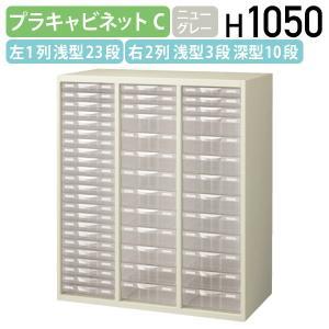 プラスチックキャビネットC W900 D450 H1050 クリスタルトレイ 書類収納棚 多段収納庫 システム収納庫 代引不可 862612 法人宛限定|kagukuro