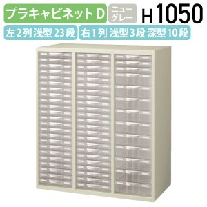プラスチックキャビネットD W900 D450 H1050 クリスタルトレイ 書類収納棚 多段収納庫 システム収納庫 代引不可 862613 法人宛限定|kagukuro