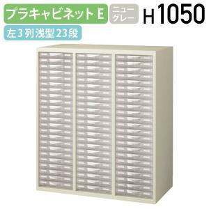 プラスチックキャビネットE W900×D450×H1050 書庫 システム収納庫 代引不可|kagukuro