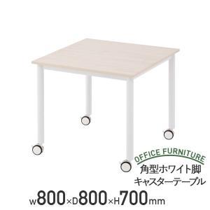 人数の増減などによるレイアウト変更に即座に対応できる、大型キャスター付きの正方形キャスターテーブル。...
