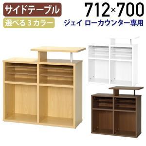 ジェイ ローカウンター専用サイドテーブル W712 D315 H700 高さ70 メラミン化粧ボード天板 アジャスター付き 可動棚板付き 代引不可 法人宛限定 RY-LC2ST7131|オフィス家具のカグクロ