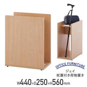 ジェイ 杖置付き荷物置き W440 D250 H560 幅60 メラミン化粧ボード天板 アジャスター付き 杖置き 傘置き 代引不可 法人宛限定 RY-NOT5025(131933)|オフィス家具のカグクロ