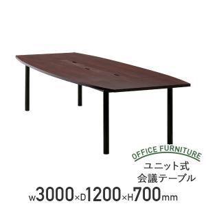 ユニット式会議テーブル W3000 D1200 H700 舟形 会議テーブル 高級会議テーブル テーブル 会議机 長机 ダークローズ RY-PC201 代引不可 175502 法人宛限定|kagukuro