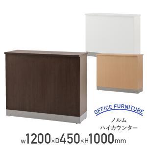 ノルム ハイカウンター W1200 D450 H1000 ハイカウンター 幅1200 アジャスター ナチュラルA/ホワイトA/ダークA 代引不可 法人宛限定 RY-ZSHHC1200|オフィス家具のカグクロ