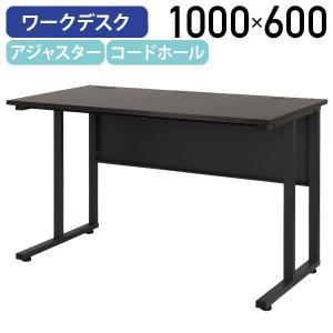 システムワークデスク W1000 D600 H700 オフィスデスク ワークデスク スチールデスク ...