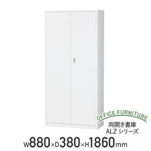 両開き書庫 ALZシリーズ W880 D380 H1860 スチール 棚板付き 鍵付き ホワイト 代引不可 法人宛限定 SF-ALZH36(861177)|kagukuro