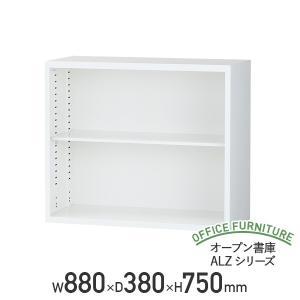 オープン書庫 ALZシリーズ W880 D380 H750 スチール 棚板付き 上下連結金具標準装備 ホワイト 代引不可 法人宛限定 SF-ALZK32(861168)|kagukuro