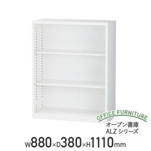 オープン書庫 ALZシリーズ W880 D380 H1110 スチール 棚板付き ホワイト 代引不可 法人宛限定 SF-ALZK34(861172)|kagukuro
