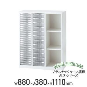 プラスチックケース書庫 ALZシリーズ W880 D380 H1110 下置用 スチール ホワイト 代引不可 法人宛限定 SF-ALZKP34SL(874487)|kagukuro