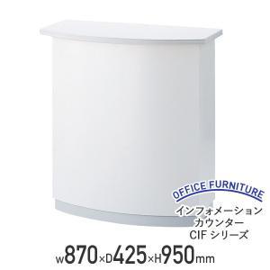 インフォメーションカウンター CIFシリーズ W870 D425 H950 メラミン化粧板 ホワイト SF-CIFNSRWW|オフィス家具のカグクロ