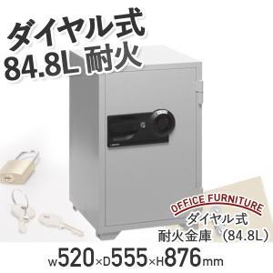 ダイヤル式 耐火金庫 84.8L コマーシャルセーフ オフィス収納 保管庫 代引不可 kagukuro