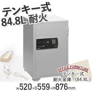 テンキー式 耐火金庫 84.8L コマーシャルセーフ オフィス収納 保管庫 代引不可 kagukuro