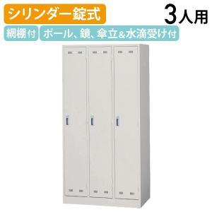 生興 3人用スチールロッカー W900×D515×H1790 鍵付き ロッカー 代引不可|kagukuro