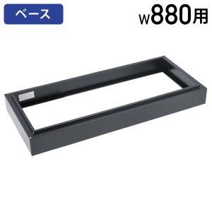 3×3書庫用ベース 代引不可 866410 法人宛限定|kagukuro