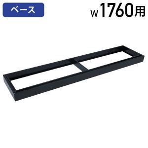 6×3書庫用ベース 代引不可 866413 法人宛限定|kagukuro