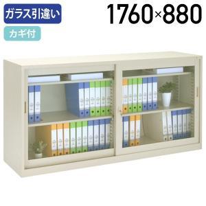 ガラス63引違い書庫 W1760×D400×H880 スチール書庫 オフィス書棚 代引不可 866411 法人宛限定|kagukuro