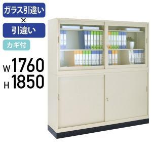 ガラス63引違い×スチール63引違い書庫セット W1760×D400×H1850 スチール書庫 オフィス書棚 代引不可 800831 法人宛限定|kagukuro