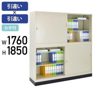 スチール63引違い×スチール63引違い書庫セットW1760×D400×H1850 スチール書庫 オフィス書棚 代引不可 800832 法人宛限定|kagukuro