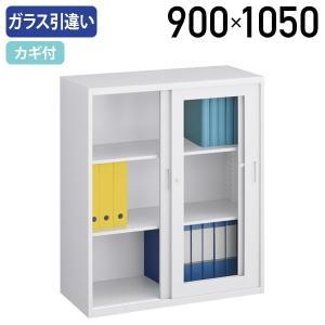 ガラス引違い書庫 W900×D400×H1050 ホワイト スチール書庫 オフィス書棚 代引不可 871788 法人宛限定|kagukuro