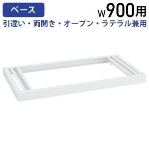 スチール書庫用ベース ホワイト 代引不可 871792 法人宛限定|kagukuro