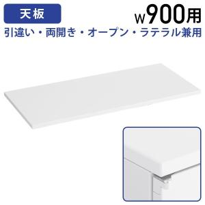 下置き書庫用天板 ホワイト 代引不可 871793 法人宛限定|kagukuro