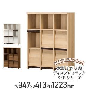 木製3列3段ディスプレイラック SEPシリーズ W947 D413 H1223 多目的収納棚 本棚 書棚 木製収納棚 ウッドシェルフ ボックス棚 代引不可 法人宛限定 kagukuro