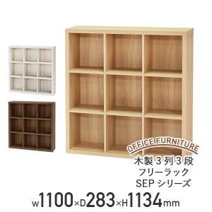 木製3列3段フリーラック SEPシリーズ W1100 D283 H1134 多目的収納棚 本棚 書棚 木製収納棚 ウッドシェルフ ボックス棚 代引不可 法人宛限定 kagukuro