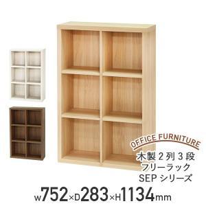 木製2列3段フリーラック SEPシリーズ W752 D283 H1134 多目的収納棚 本棚 書棚 木製収納棚 ウッドシェルフ ボックス棚 代引不可 法人宛限定 kagukuro
