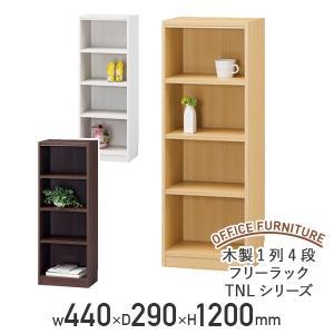 木製1列4段フリーラック TNLシリーズ W440 D290 H1200 多目的収納棚 本棚 書棚 木製収納棚 ウッドシェルフ ボックス棚 代引不可 法人宛限定 kagukuro