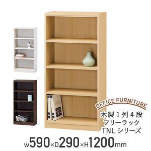 木製1列4段フリーラック TNLシリーズ W590 D290 H1200 多目的収納棚 本棚 書棚 木製収納棚 ウッドシェルフ ボックス棚 代引不可 法人宛限定 kagukuro