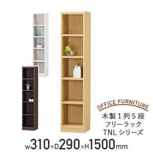 木製1列5段フリーラック TNLシリーズ W310 D290 H1500 多目的収納棚 本棚 書棚 木製収納棚 ウッドシェルフ ボックス棚 代引不可 法人宛限定 kagukuro