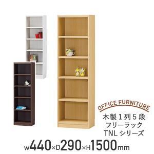 木製1列5段フリーラック TNLシリーズ W440 D290 H1500 多目的収納棚 本棚 書棚 木製収納棚 ウッドシェルフ ボックス棚 代引不可 法人宛限定 kagukuro