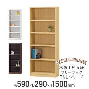 木製1列5段フリーラック TNLシリーズ W590 D290 H1500 多目的収納棚 本棚 書棚 木製収納棚 ウッドシェルフ ボックス棚 代引不可 法人宛限定 kagukuro